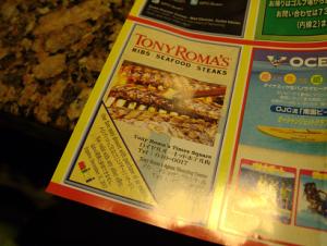 トニーローマ6