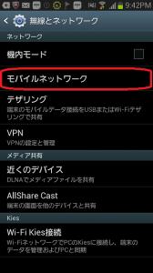android モバイルネットワーク